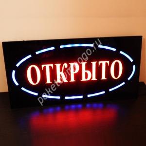 Светодиодная вывеска Открыто Волгоград